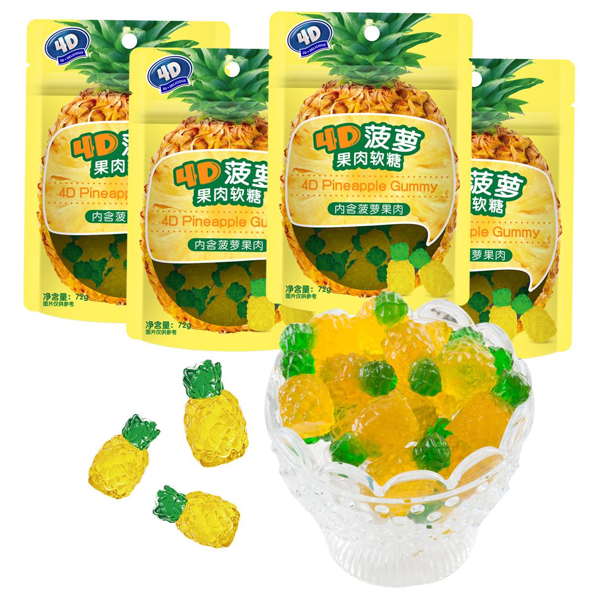 阿麦斯阿麦斯4D菠萝果肉软糖 网红菠萝创意糖果休闲零食   72g*46941308820461