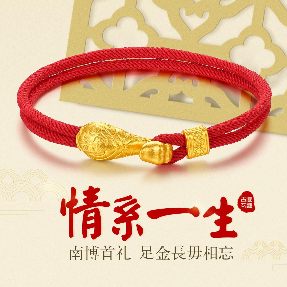 千年千年CEMNI 南博首礼长毋相忘红绳手绳转运黄金手链女QD1150