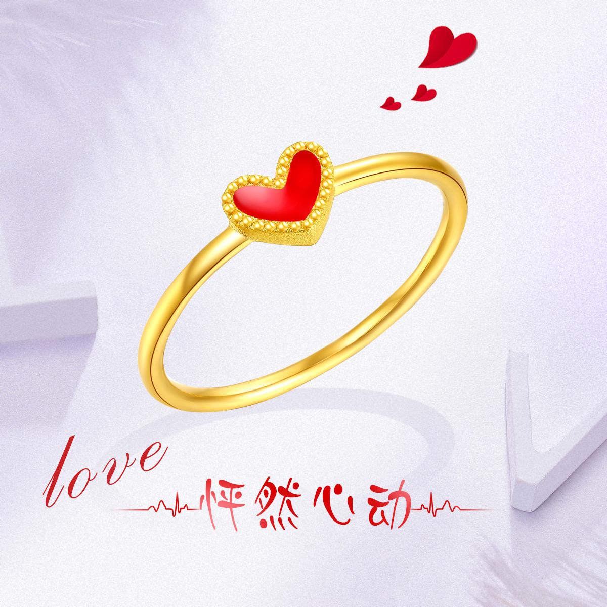 吉盟珠宝吉盟珠宝 黄金戒指女士时尚小红心系列爱心戒指心型足金指环婚戒AR058