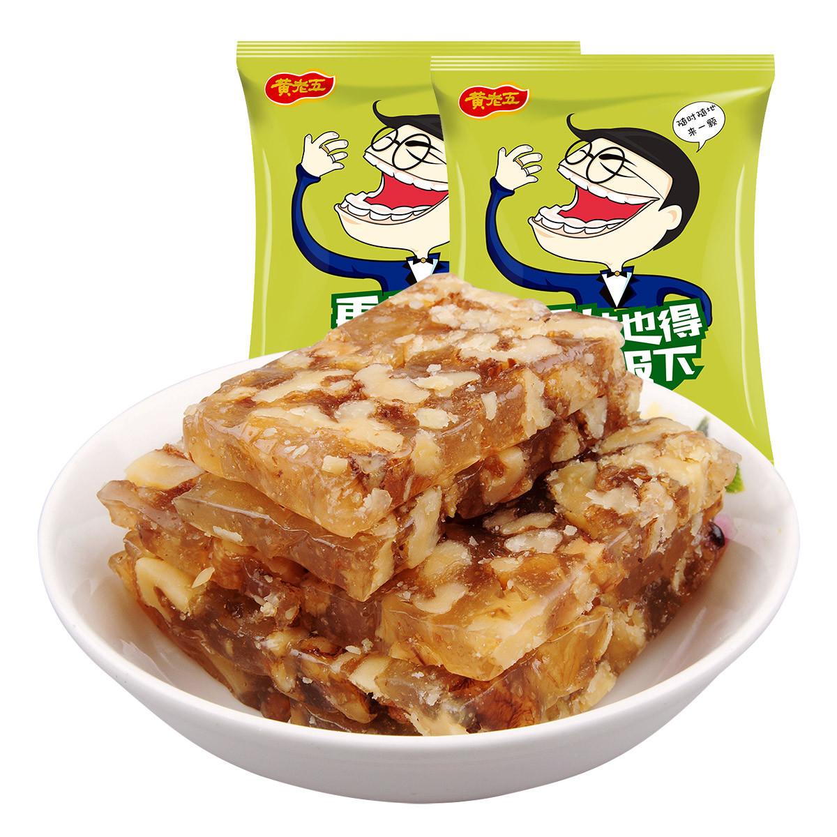 黄老五【自营】核桃软糖188g*2休闲零食小吃糖果点心糕点四川特产6934054861956