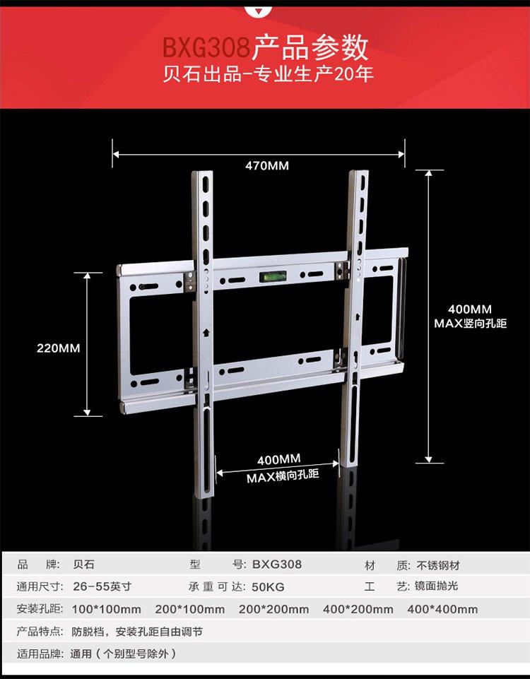 贝石不锈钢液晶电视机挂架壁挂tcl小米4a海信32