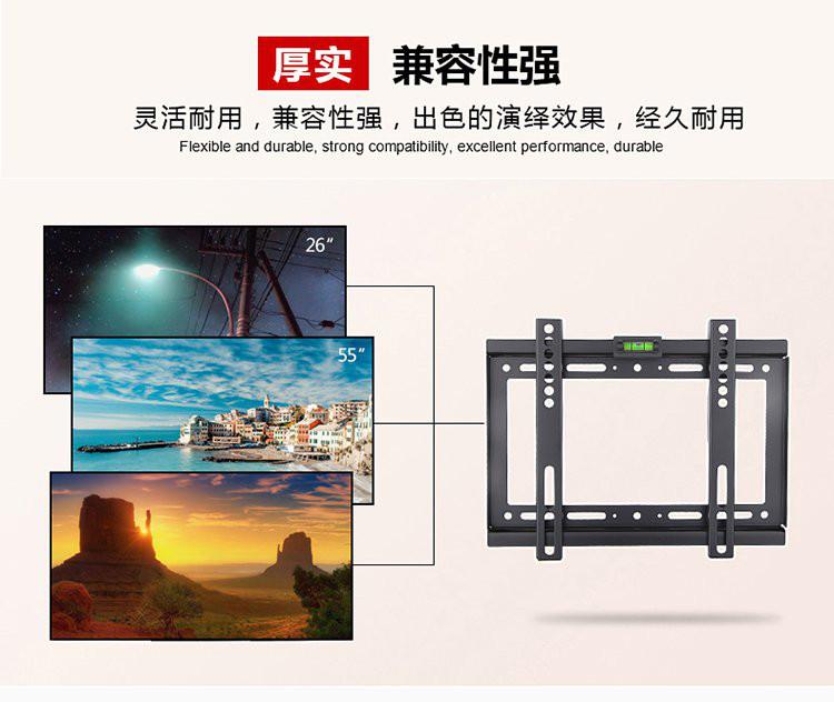 贝石电视架加厚(14-32英寸)通用液晶电视机挂架 显示器支架 海尔壁挂