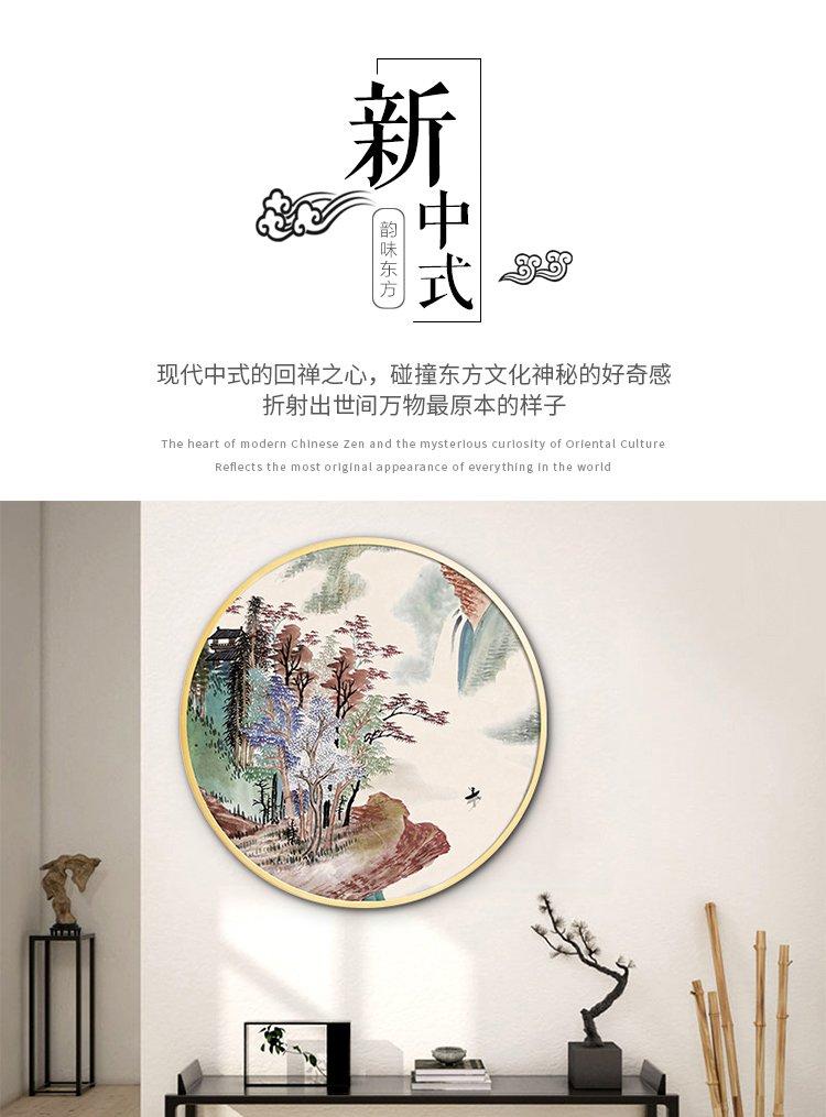 水墨山景 新中式山水画客厅圆框装饰画