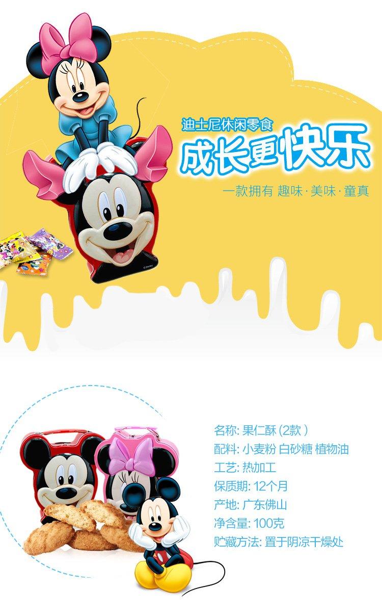 儿童卡通系列果仁酥饼干 大米奇 100g/盒