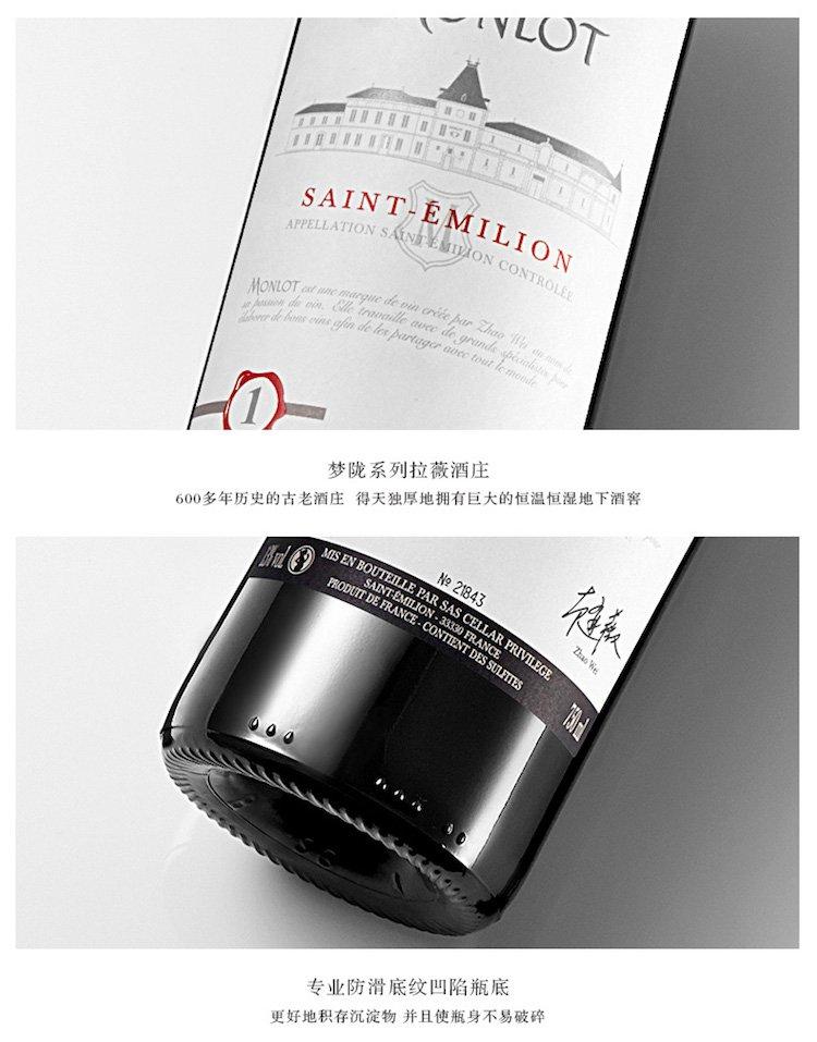圣爱美浓干红葡萄酒2014 双瓶装