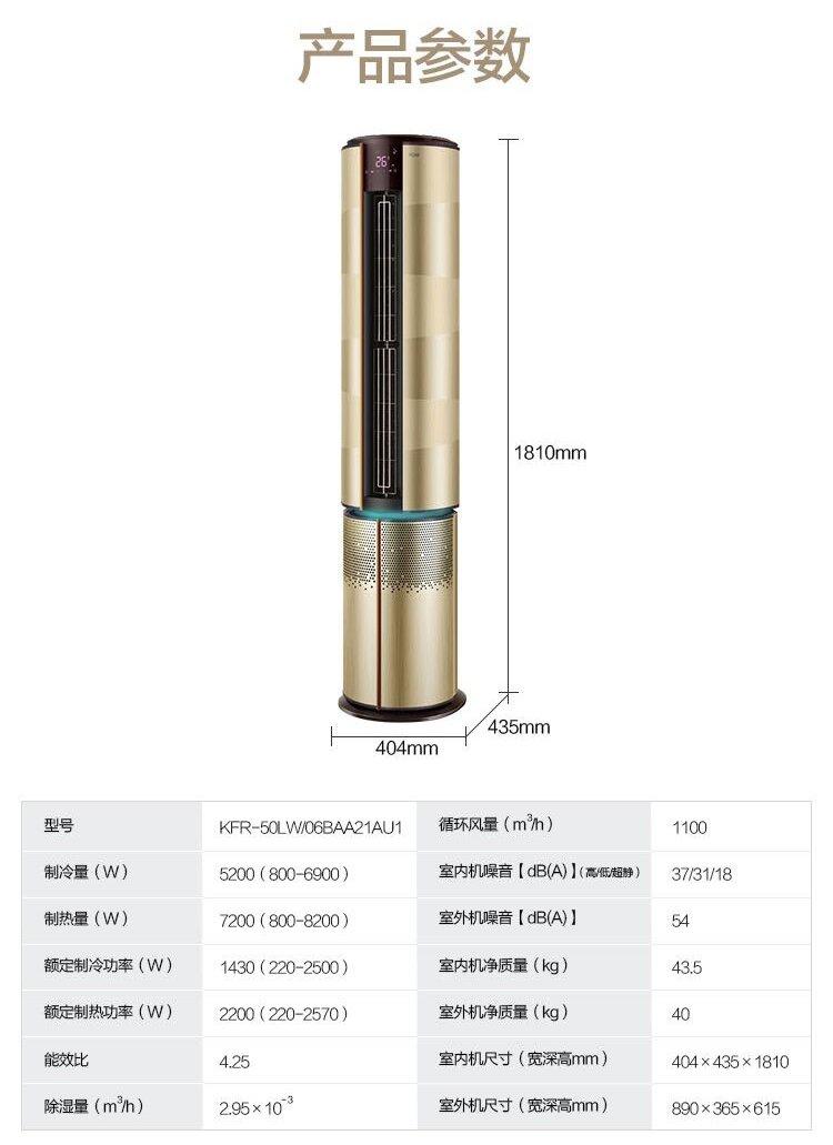 海尔(haier) 空调柜机圆柱 一级变频kfr-72lw/06baa21au1 3匹