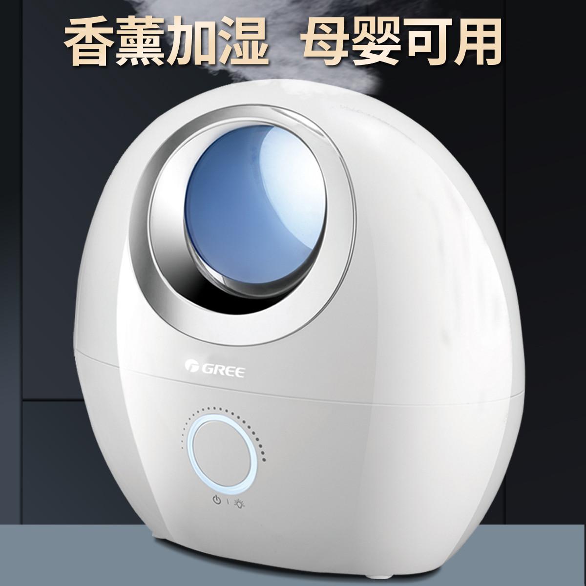 格力格力SC-2002-WG加湿器家用孕妇静音办公室迷你增湿器SC-2002-WG