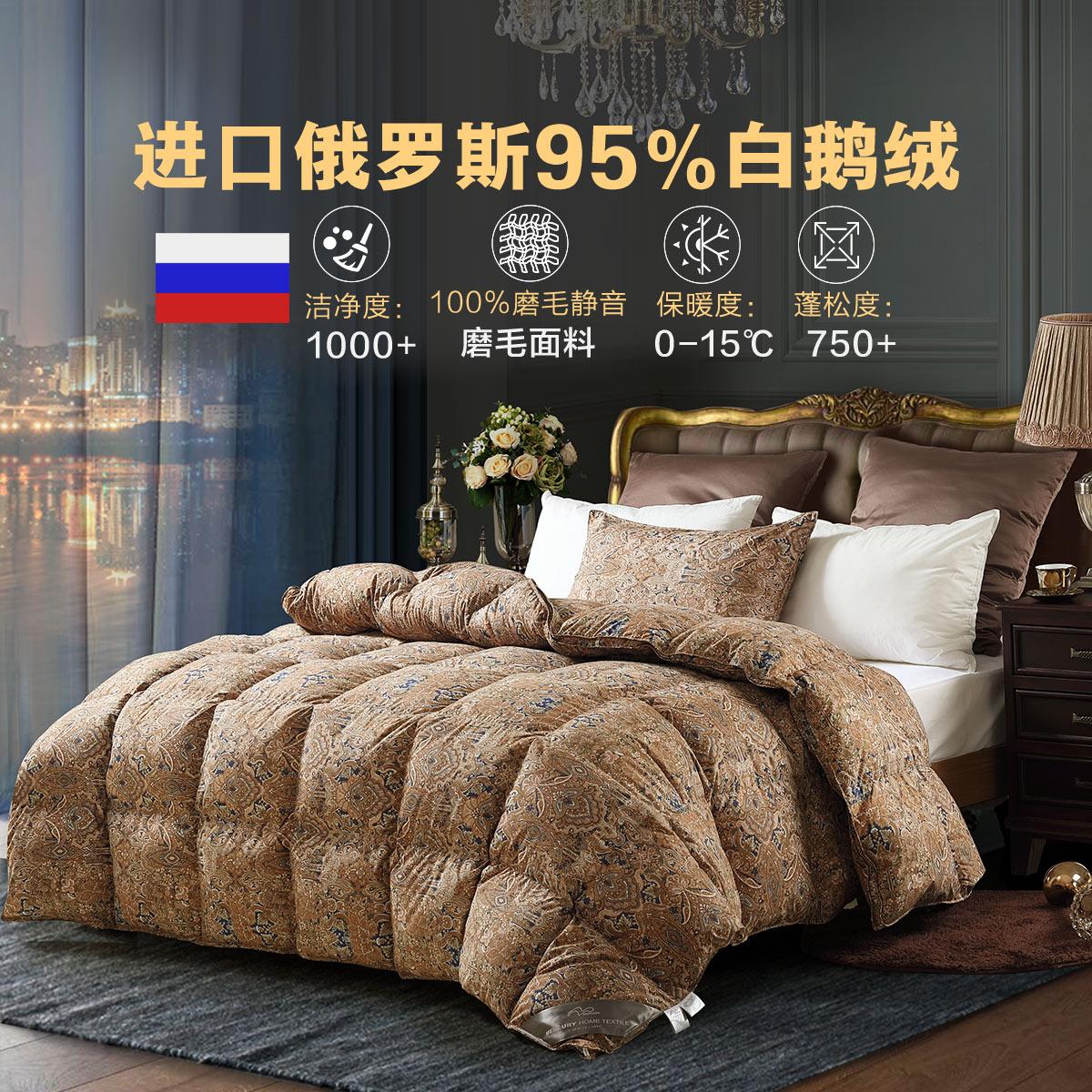 水星俄罗斯进口95%白鹅绒被羽绒被子冬季保暖冬被芯509622-VIP