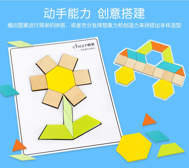 橙爱 创意几何益智形状拼板 七巧板智力开发儿童拼图玩具幼儿园女孩男