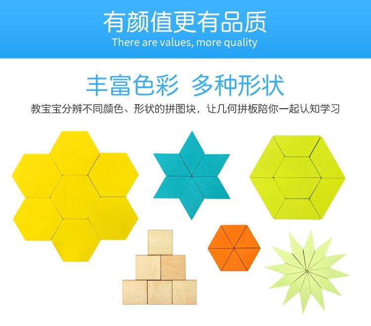 橙爱 创意几何益智形状拼板 七巧板智力开发儿童拼图玩具幼儿园女孩