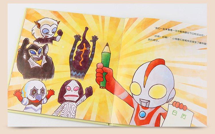 动漫3-4-5-6周岁男孩幼儿园宝宝儿童故事书经典泰罗咸蛋超人图书画册