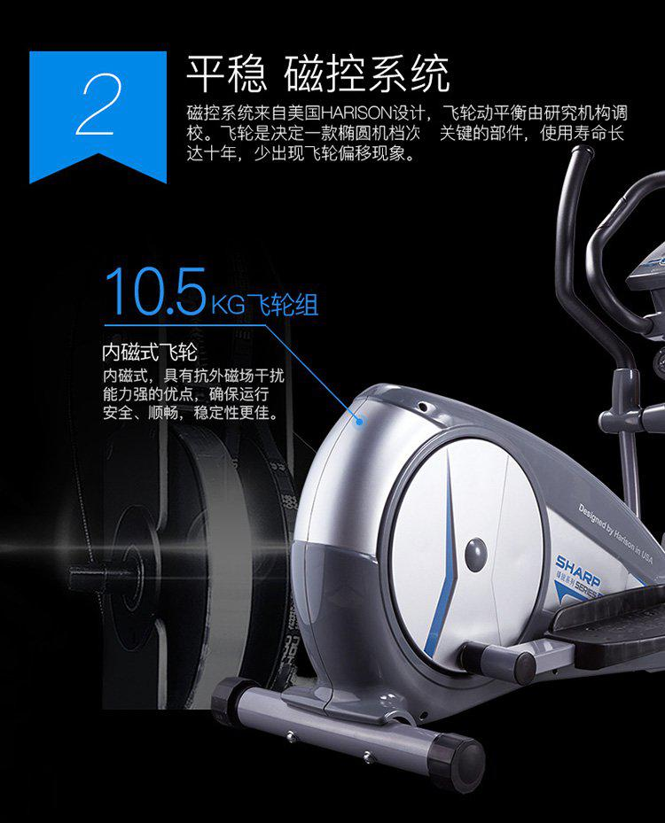 美国harison汉臣椭圆机 家用健身房商用款静音太空漫步机sharp e1