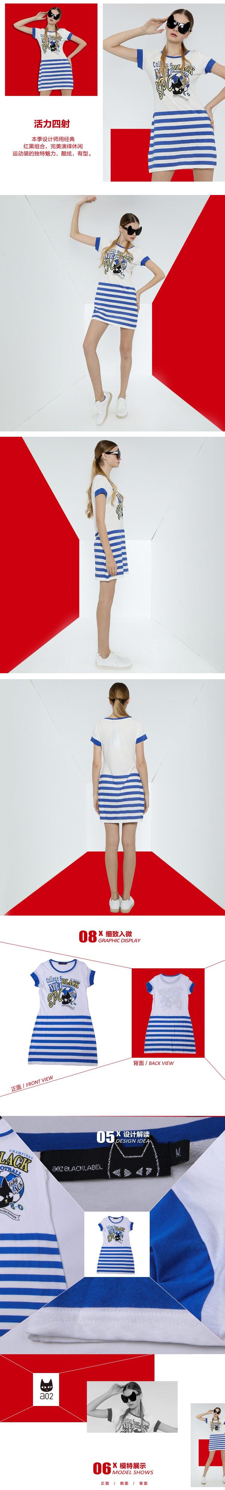 海蓝/白色个性时尚经典横条拼接字母印花连衣裙