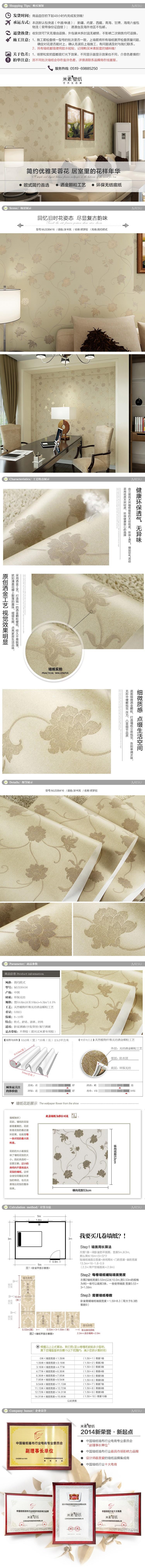 米黄欧式田园温馨无纺布墙纸