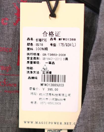 北欧之旅系列 格纹时尚咖啡长袖衬衫