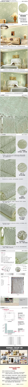 浅绿色立体浮雕3d欧式简约风格壁纸