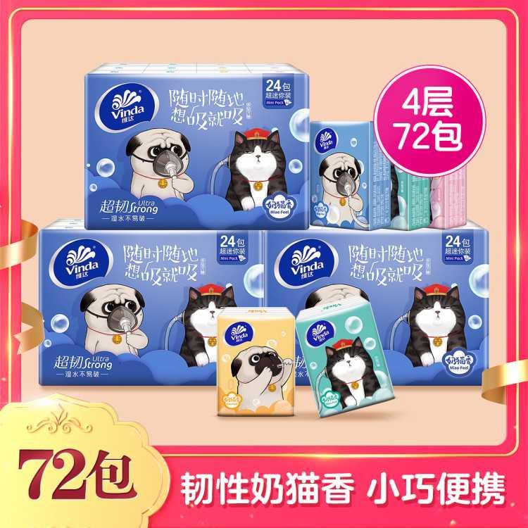 【可湿水】手帕纸无香/奶猫香纸巾72包装(新旧香味随机发货)-kk