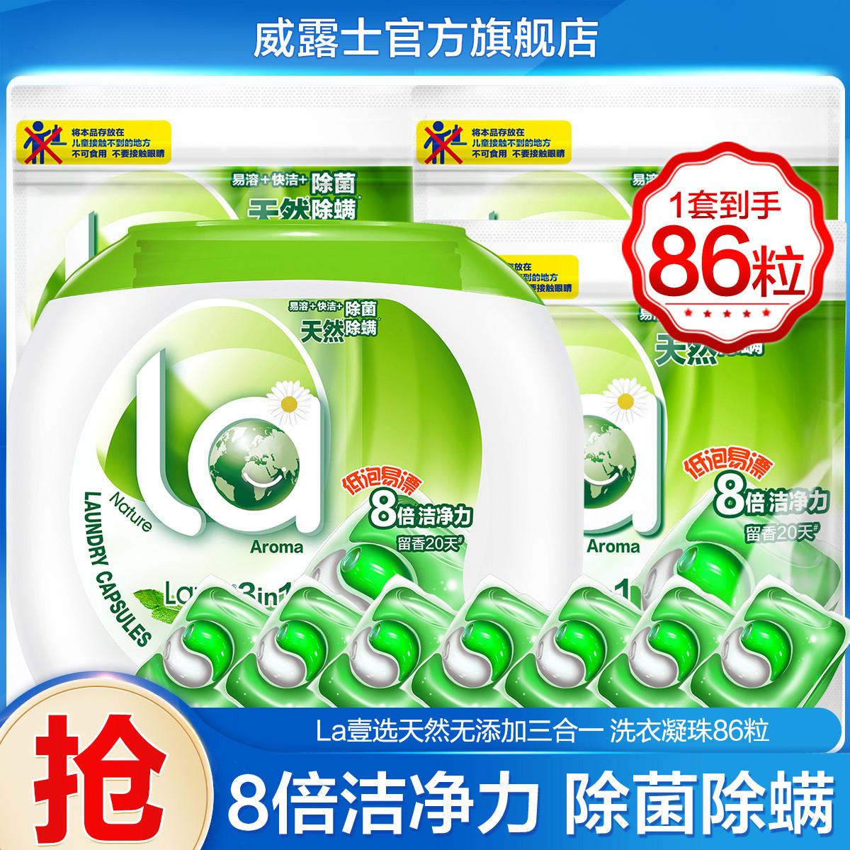 【8倍洁力】无添加三合一洗衣凝珠86粒 除菌除螨 留香20天