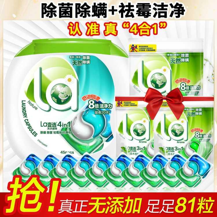 8倍洁力|浓缩洗衣凝珠多效合一洗衣球套装 除菌除螨持久留香
