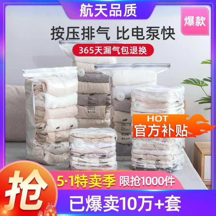 【限量秒杀】2-12件免抽气真空收纳袋衣服棉被压缩袋被子立体袋