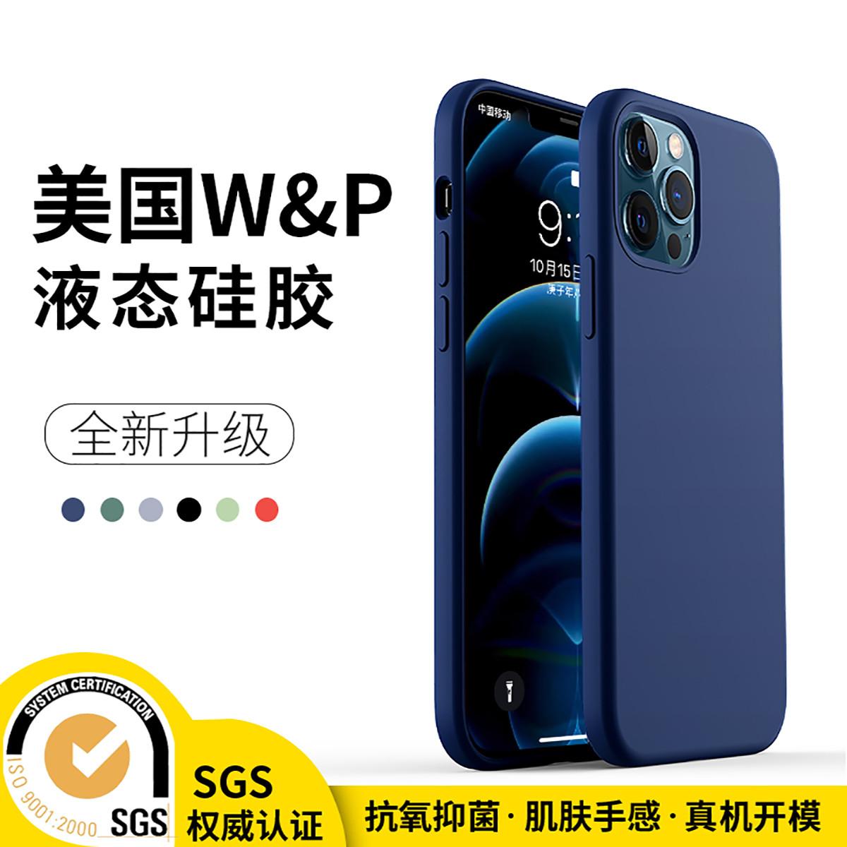 苹果12手机壳12mini iPhone12Pro/Max保护套全包防摔液态硅胶男女