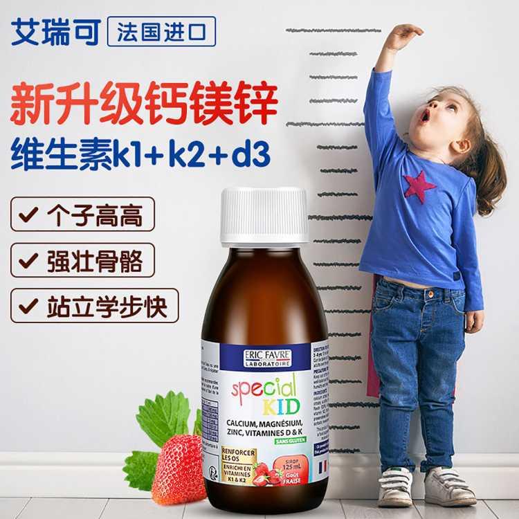 法国艾瑞可 液体钙镁锌营养液 瓶装 婴儿儿童补钙 液体乳钙