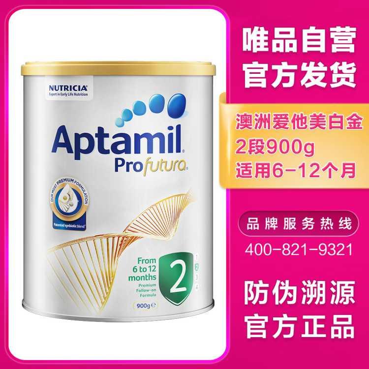 澳洲Aptamil白金较大婴儿配方奶粉2段6-12个月900g