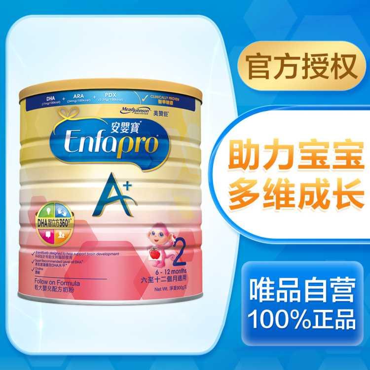【罐底溯源】港版美赞臣Enfapro安婴宝奶粉2段 900g