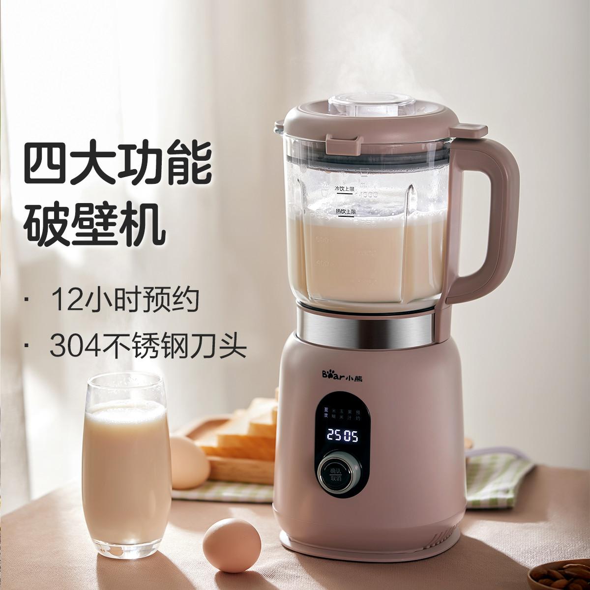 【一家三口之选】小熊0.8升破壁机家用智能料理榨汁机辅食机