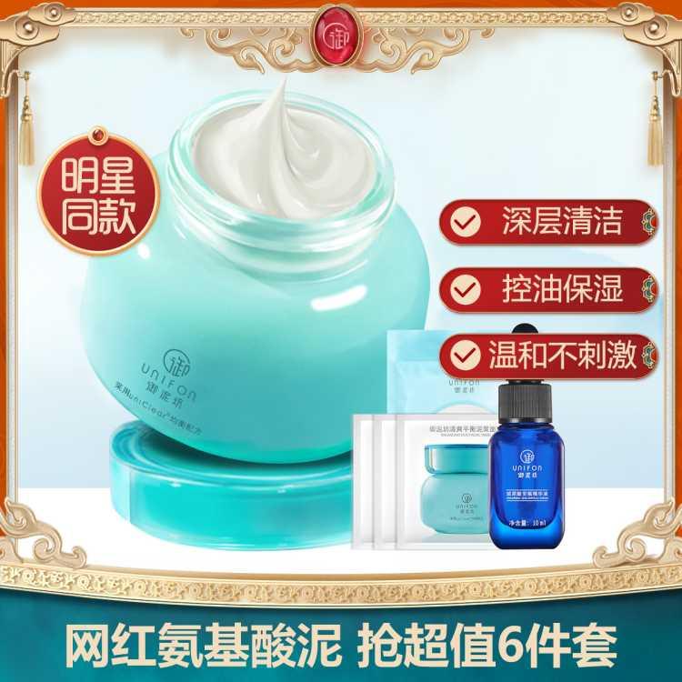 氨基酸泥膜去黑头粉刺控油涂抹式清洁面膜泥浆玻尿酸补水收缩毛孔