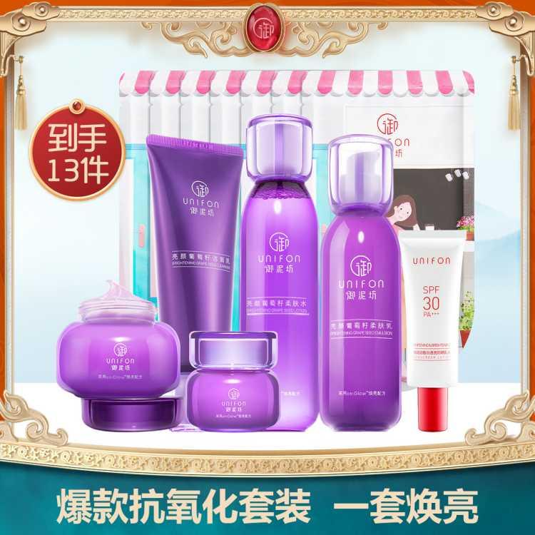 【520礼物】葡萄籽水乳护肤品化妆品套装面膜防晒眼霜紧致淡纹