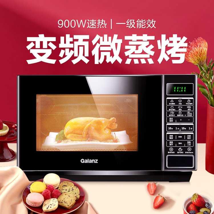微波炉烤箱蒸烤一体家用升级变频900W一级能效BM1(S2)