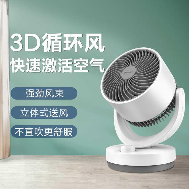 艾美特机械电风扇家用迷你空气循环扇台式涡轮风扇