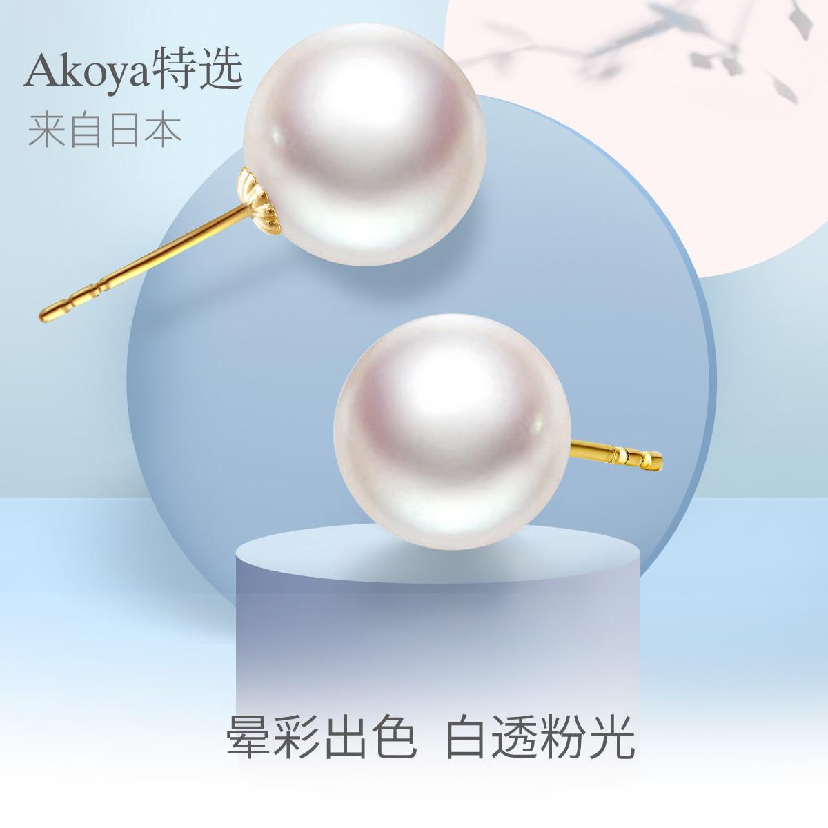【春上新】18K金正圆强光高亮珠日本Akoya海水珍珠耳钉