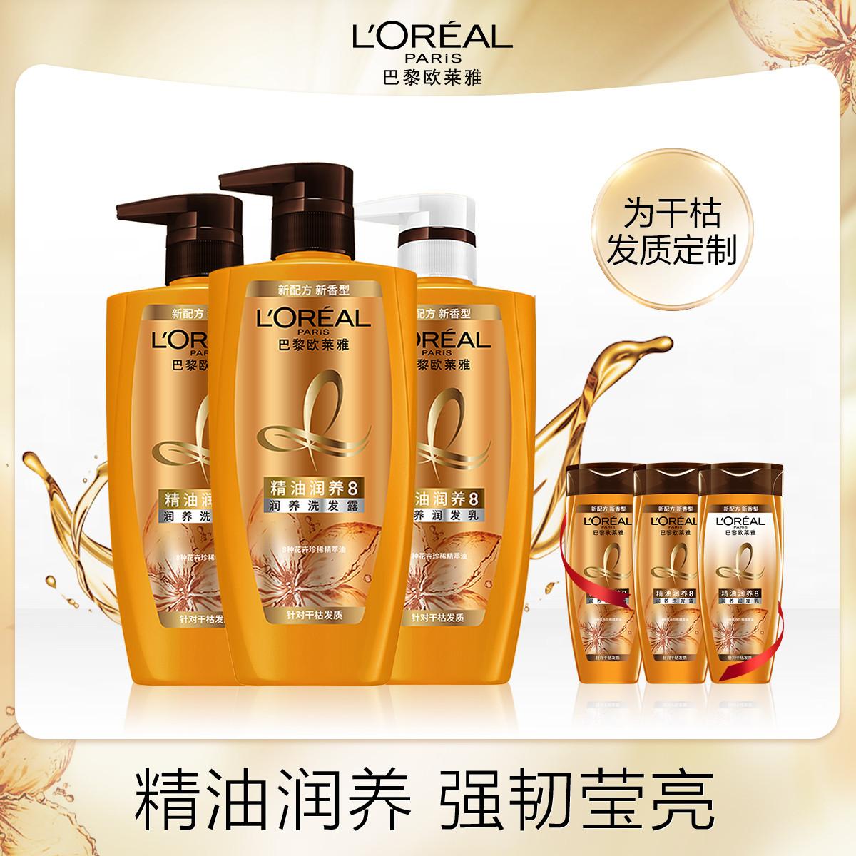 欧莱雅精油润养2洗+1护1.8L洗护套装 洗发水护发素滋养