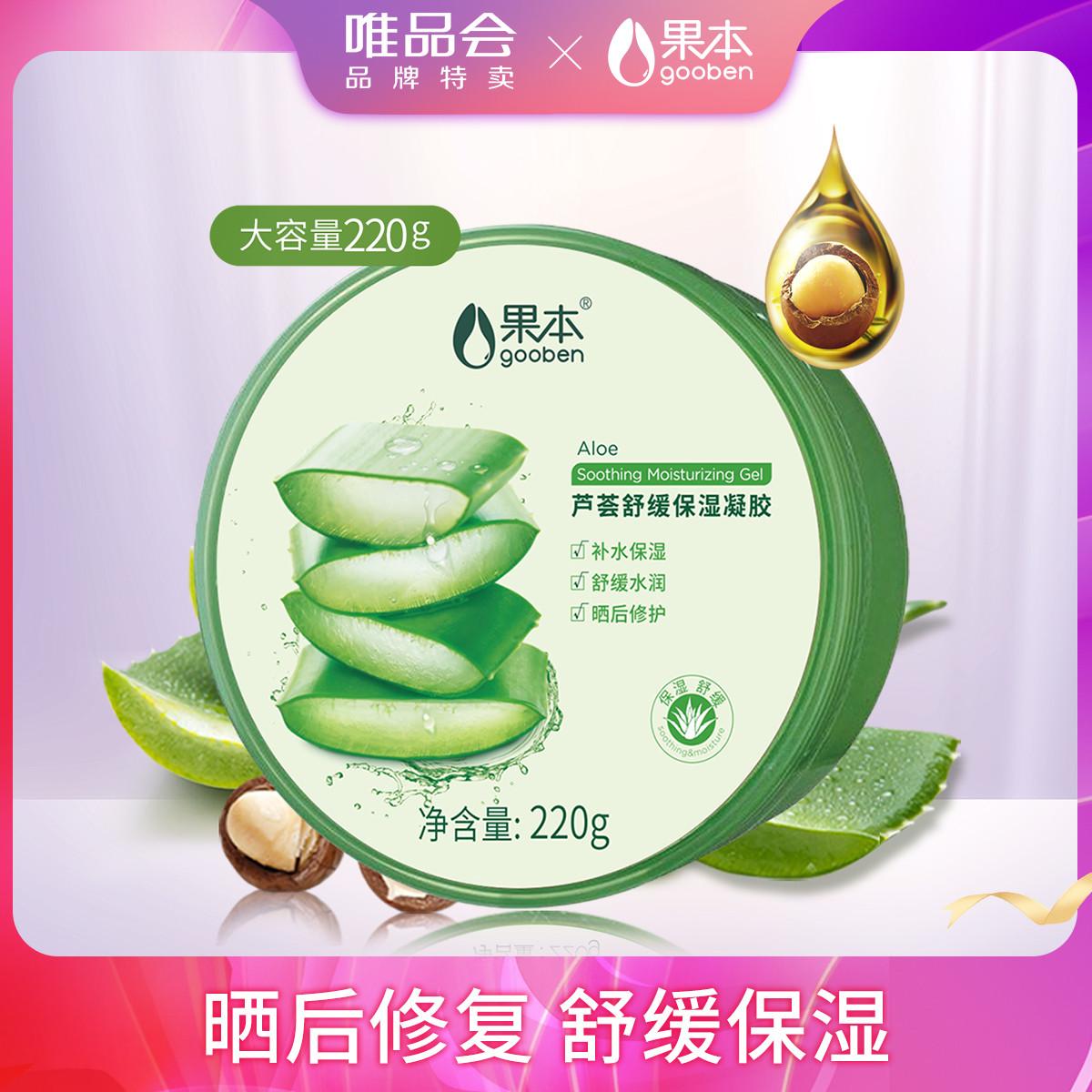 果本芦荟舒缓保湿凝胶220g 补水保湿芦荟胶修护护肤品