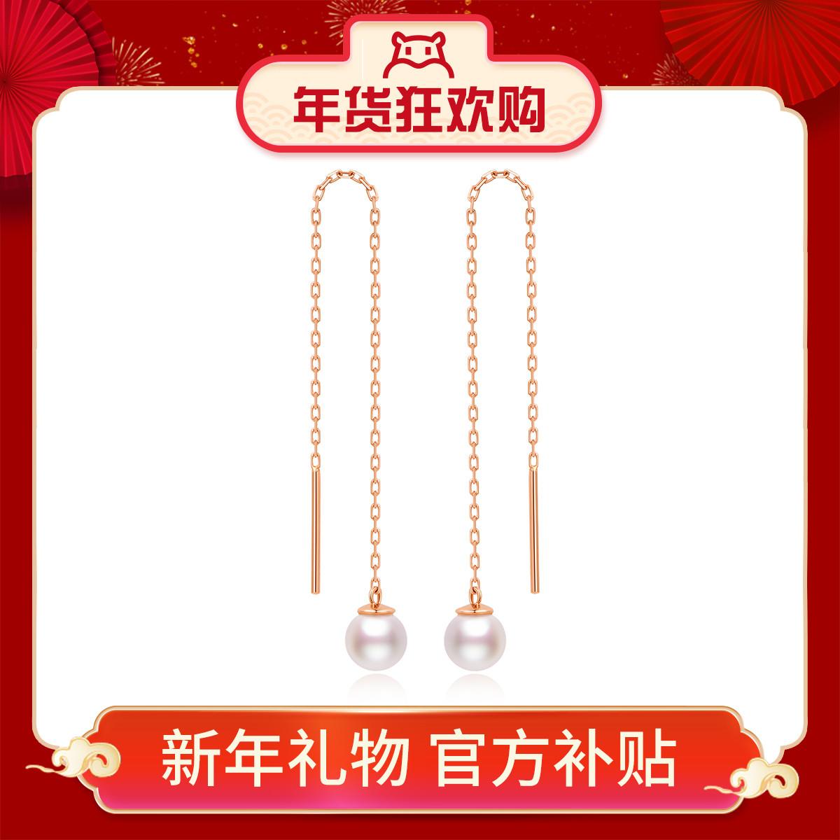 [新年礼物]明牌 18K金耳线 彩金珍珠长耳钉时尚耳饰 定价