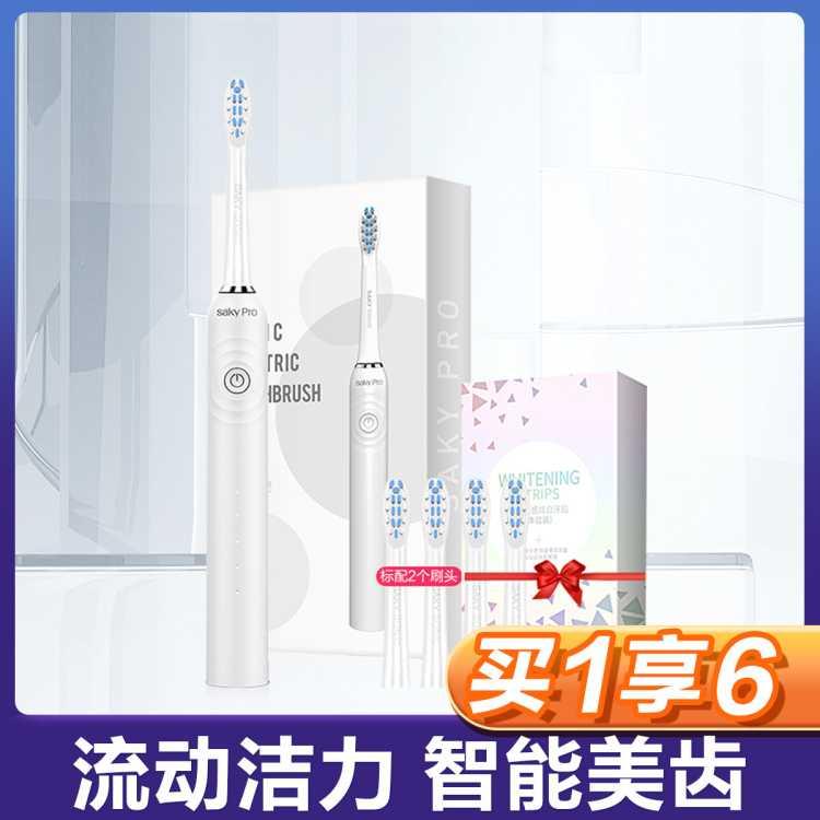 【高频洁齿 洁净加倍】舒客电动牙刷G32成人声波防水充电式