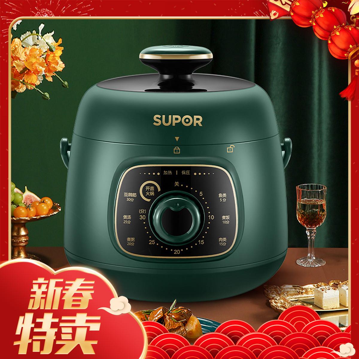 新年礼物 1.8L小型家用智能多功能火锅高压锅电压力锅18YA9061