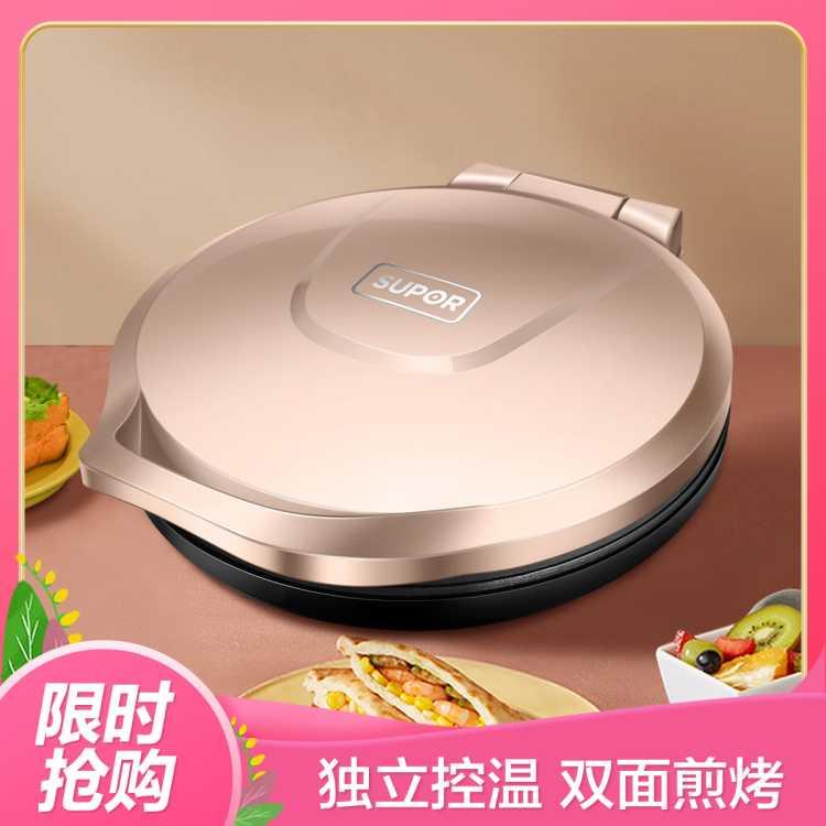 家用独立控温双面煎烤薄饼机电饼铛烤饼机煎烤机JJ30A908
