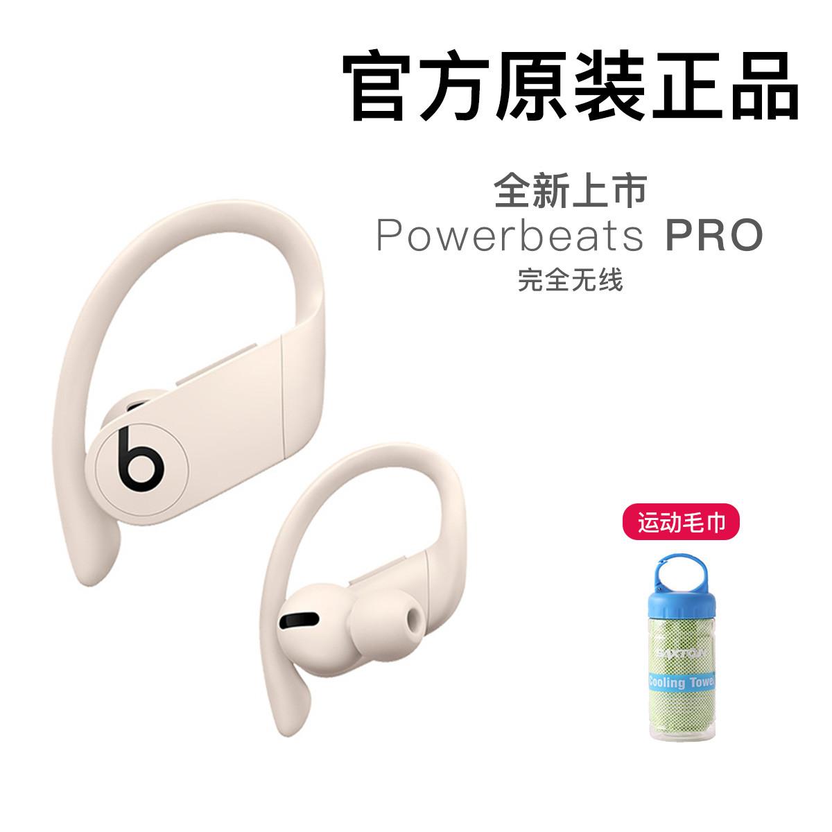 Powerbeats Pro 苹果入耳式耳机 真无线蓝牙 运动 挂耳式 耳机