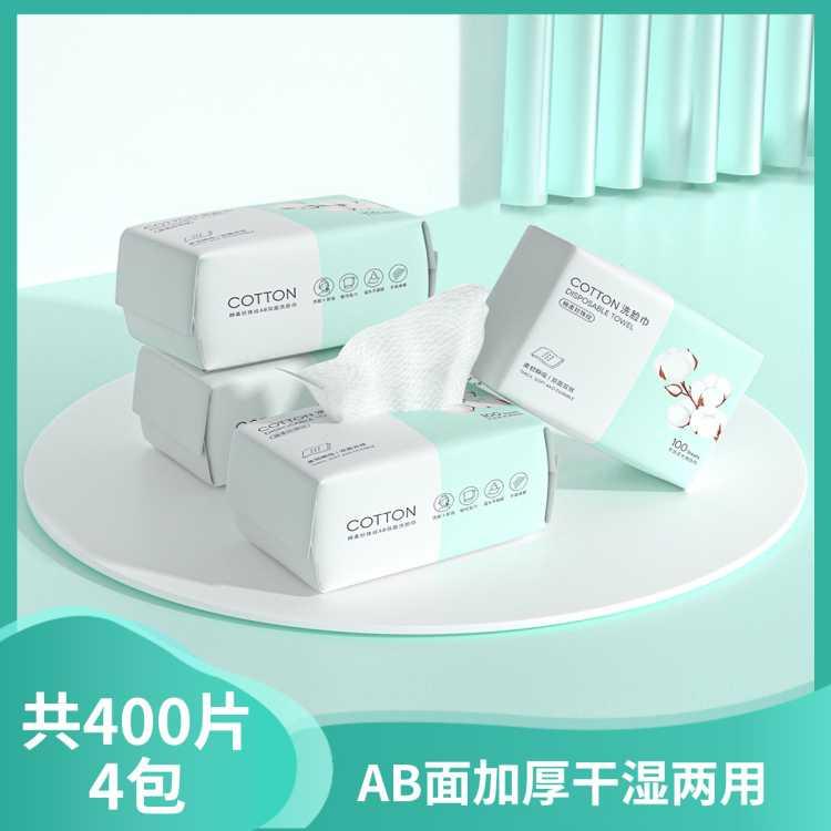 【加大4包装 双面双效】洗脸巾一次性珍珠纹纯棉亲肤洁面巾女