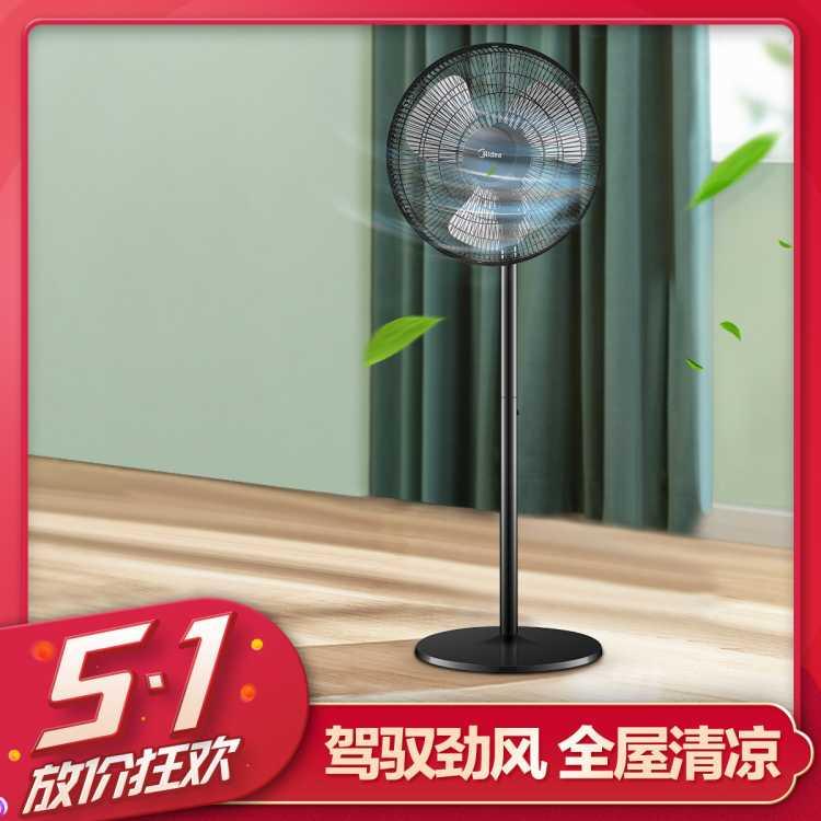 电风扇家用落地强力节能广角摇头台式电扇FS40-18C