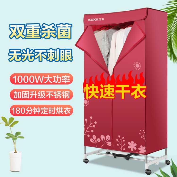 奥克斯烘干机干衣机家用烘衣机双层衣柜RC-R3红(14根管)