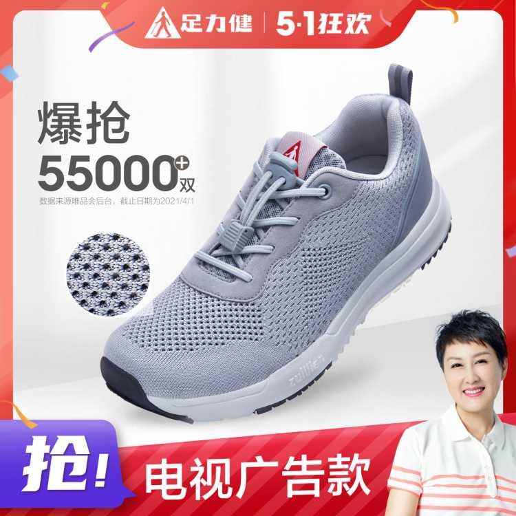 【轻便排汗】健步鞋女老人鞋女夏季透气女休闲鞋女运动鞋女鞋子女