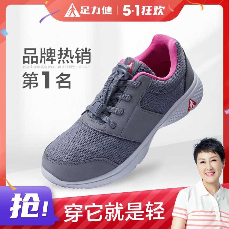 【轻便软弹】妈妈鞋老人鞋女鞋夏季透气女休闲鞋女运动鞋女鞋子女
