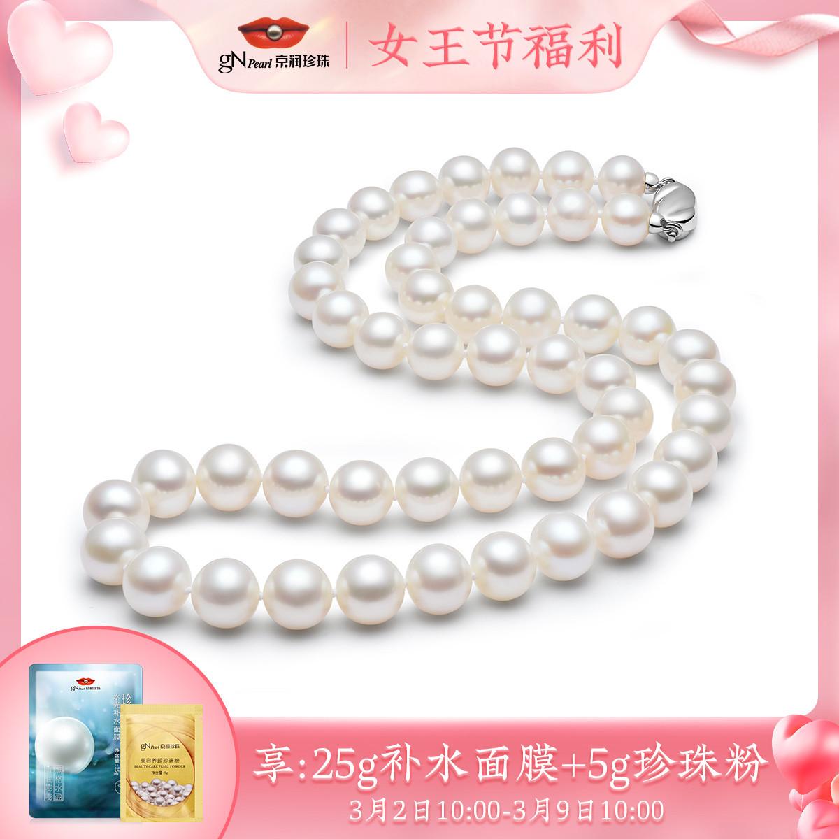 【女王节礼物】致美圆形强光细微瑕镶淡水珍珠项链
