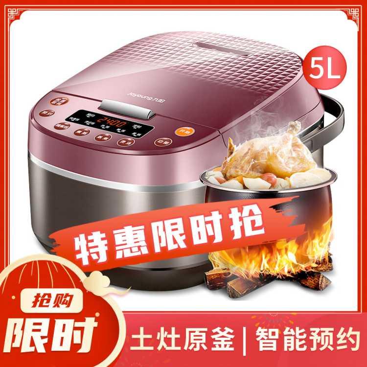 【5L大容量 土灶原釜 9大功能】九阳电饭煲电饭锅家用多功能