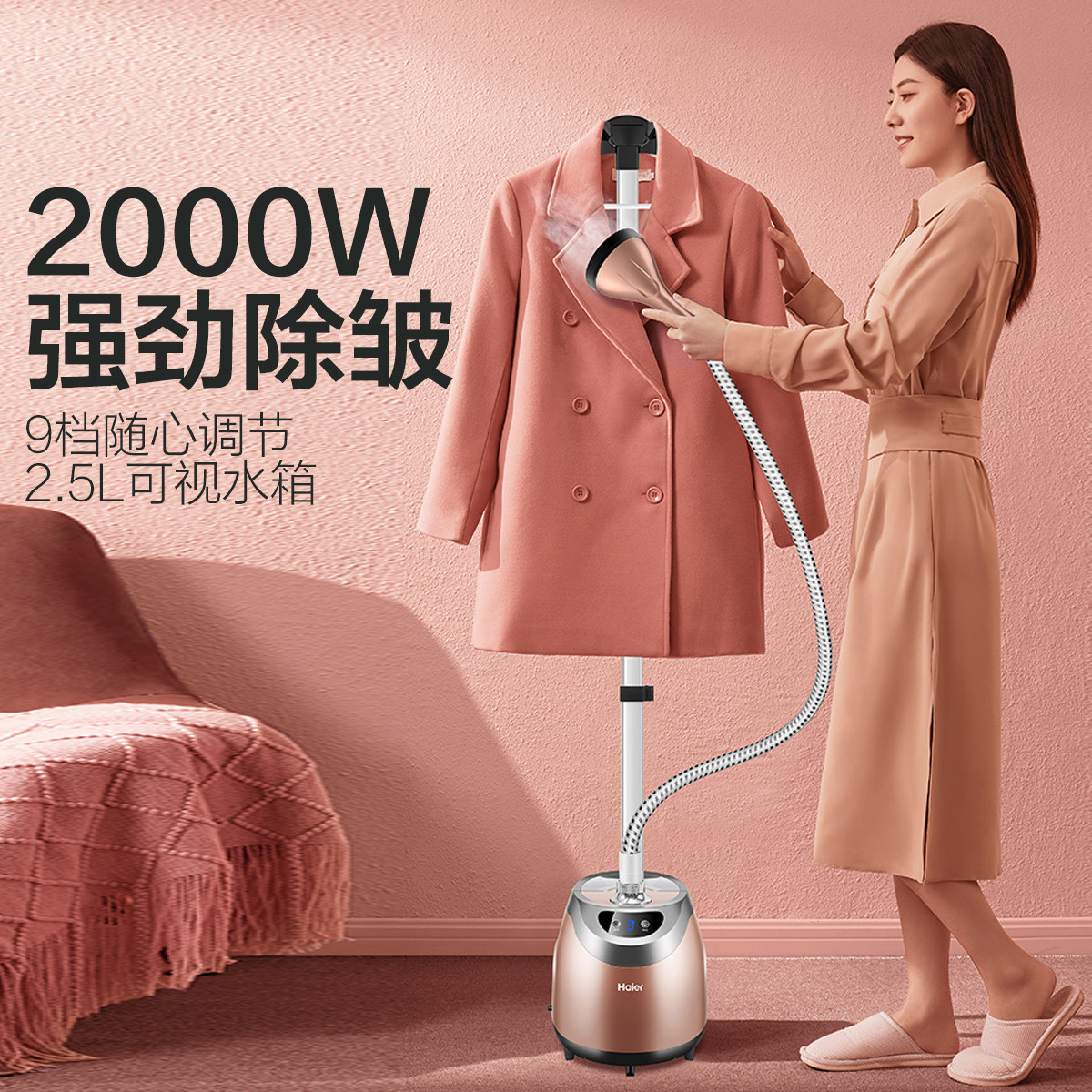 挂烫机家用蒸汽熨斗挂烫挂式小型立式熨烫机蒸汽烫衣服机