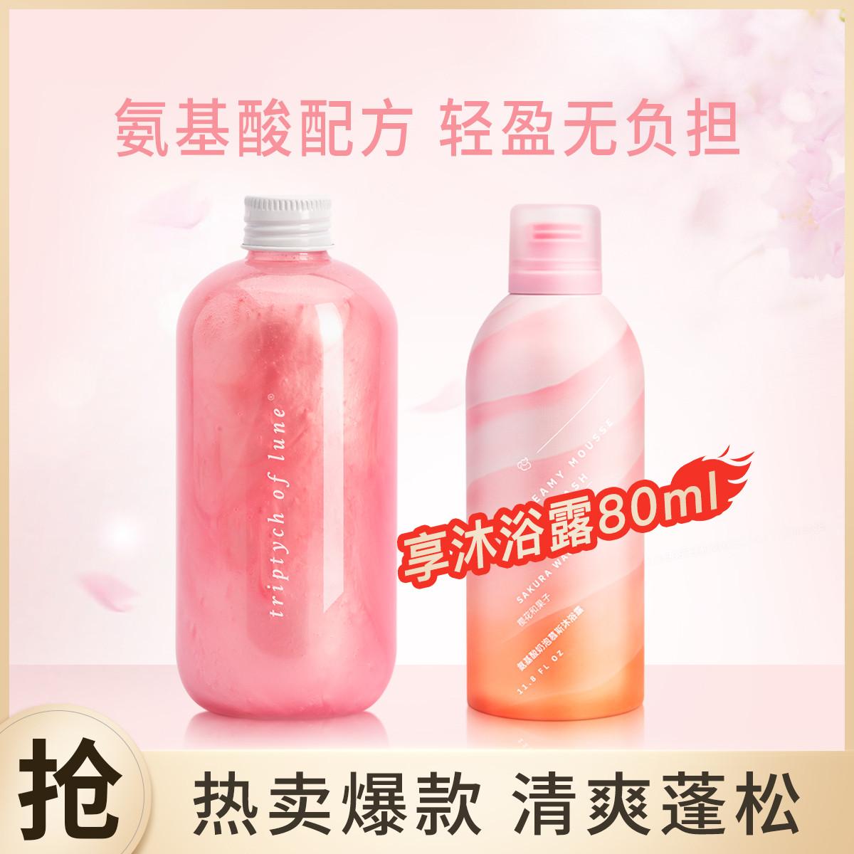 三谷樱花洗发水套装 洗发沐浴/洗发水护发素